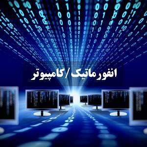 انفورماتیک کامپیوتر