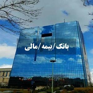 بانک بیمه مالی