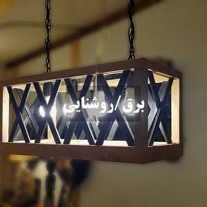 برق روشنایی