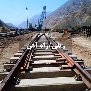 ریلی راه آهن