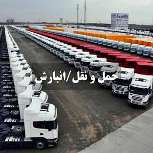 حمل و نقل و انبارش