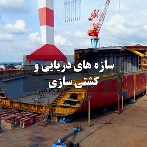 سازه های دریایی و کشتی سازی