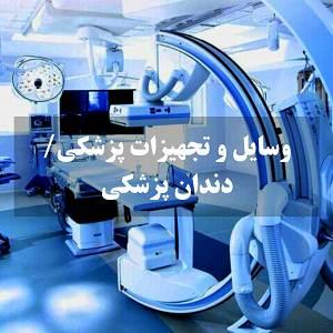 وسایل تجهیزات پزشکی دندانپزشکی